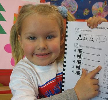 Идет регистрация детей 4-6 лет на программу «ЭРУДИТ: подготовка к успеху в школе»
