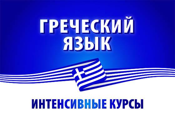 Греческий для взрослых
