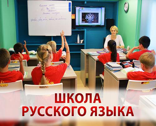 Галерея «Школа русского языка»
