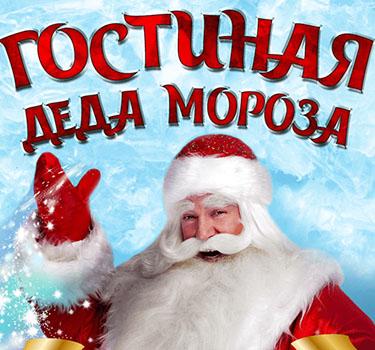 Добро пожаловать в Гостиную Деда Мороза